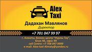 Алекс такси Алматы зарабатывать от 400 000 тенге в месяц.